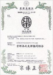 団体商標登録